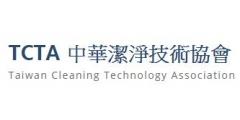 中華潔淨技術協會