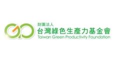 財團法人台灣綠色生產力基金會