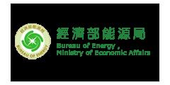 經濟部能源局