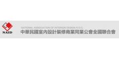 中華民國室內設計裝修商業同業公會全國聯合會