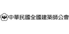 中華民國全國建築師公會