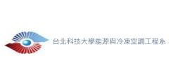國立台北科技大學能源與冷凍空調工程系系友會