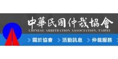 中華民國仲裁協會