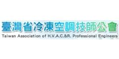 台灣省冷凍空調技師公會