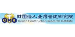 財團法人臺灣營建研究院
