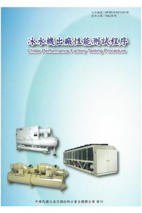 冰水機出廠性能測試程序